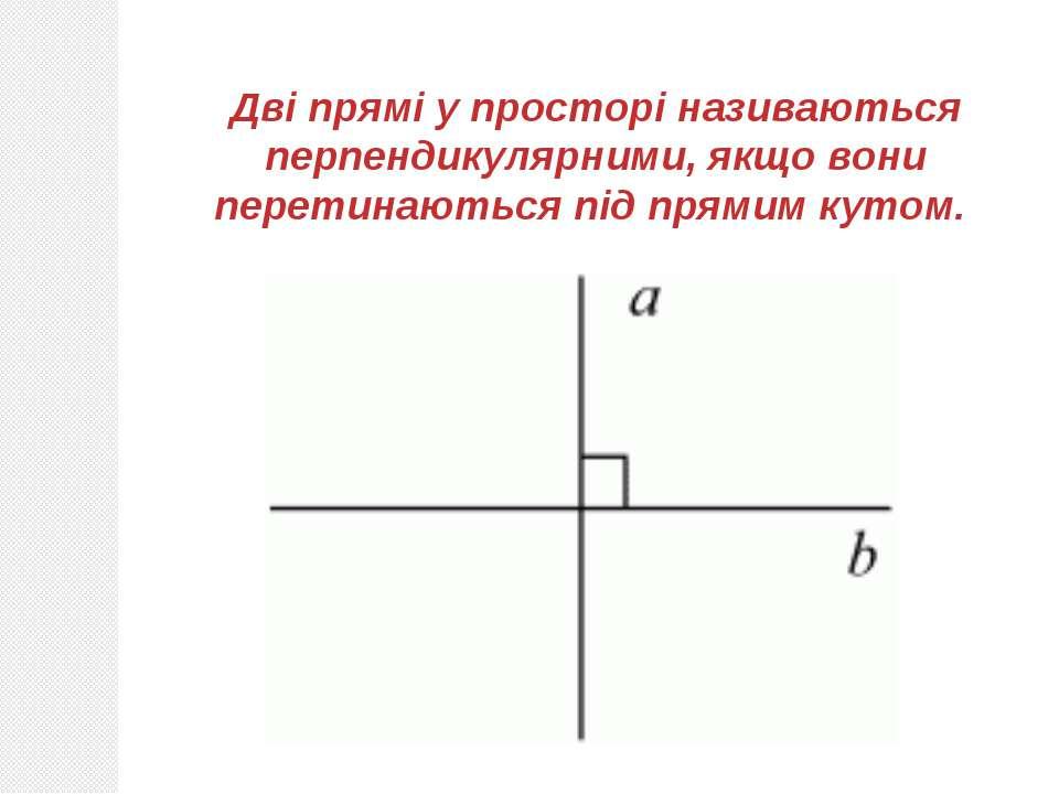 Дві прямі у просторі називаються перпендикулярними, якщо вони перетинаються п...