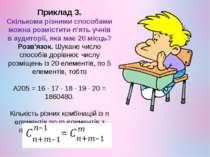 Приклад 3. Скількома різними способами можна розмістити п'ять учнів в аудитор...