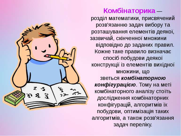 Комбінаторика— розділматематики, присвячений розв'язанню задач вибору та ро...