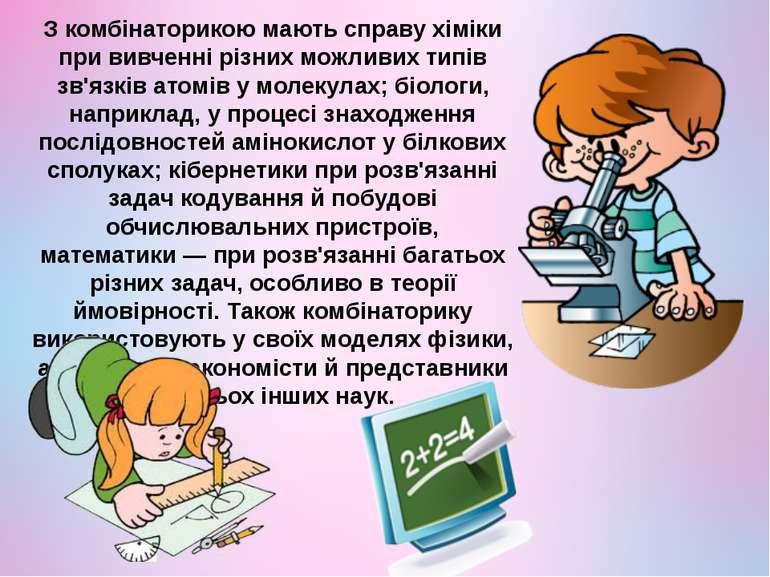 З комбінаторикою мають справу хіміки при вивченні різних можливих типів зв'яз...