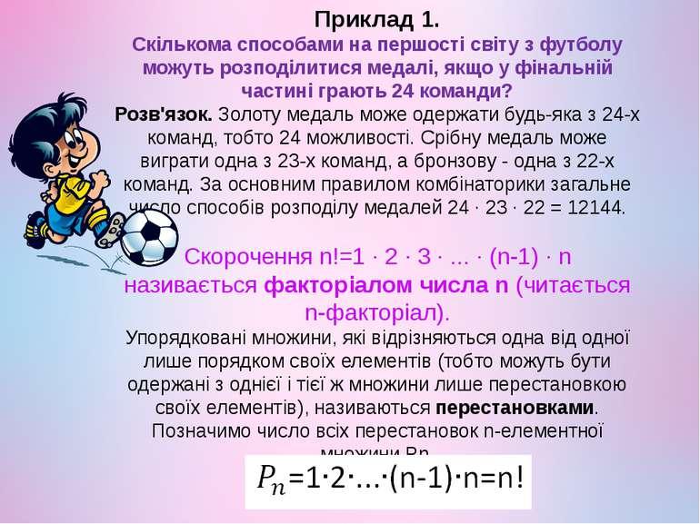 Приклад 1. Скількома способами на першості світу з футболу можуть розподілити...