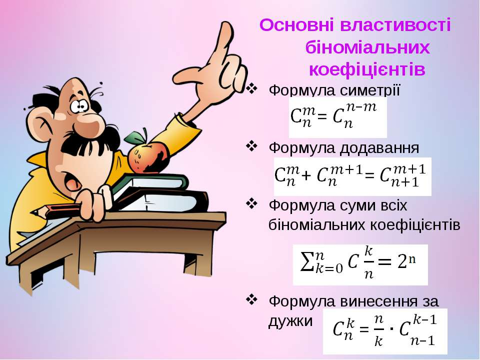 Основні властивості біноміальних коефіцієнтів Формула симетрії Формула додава...