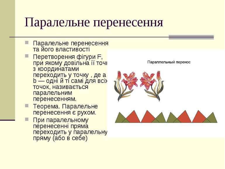 Паралельне перенесення Паралельне перенесення та його властивості Перетворенн...