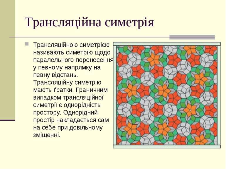 Трансляційна симетрія Трансляційною симетрією називають симетрію щодо паралел...
