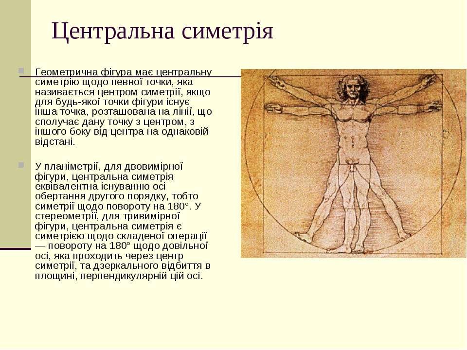 Центральна симетрія Геометрична фігура має центральну симетрію щодо певної то...