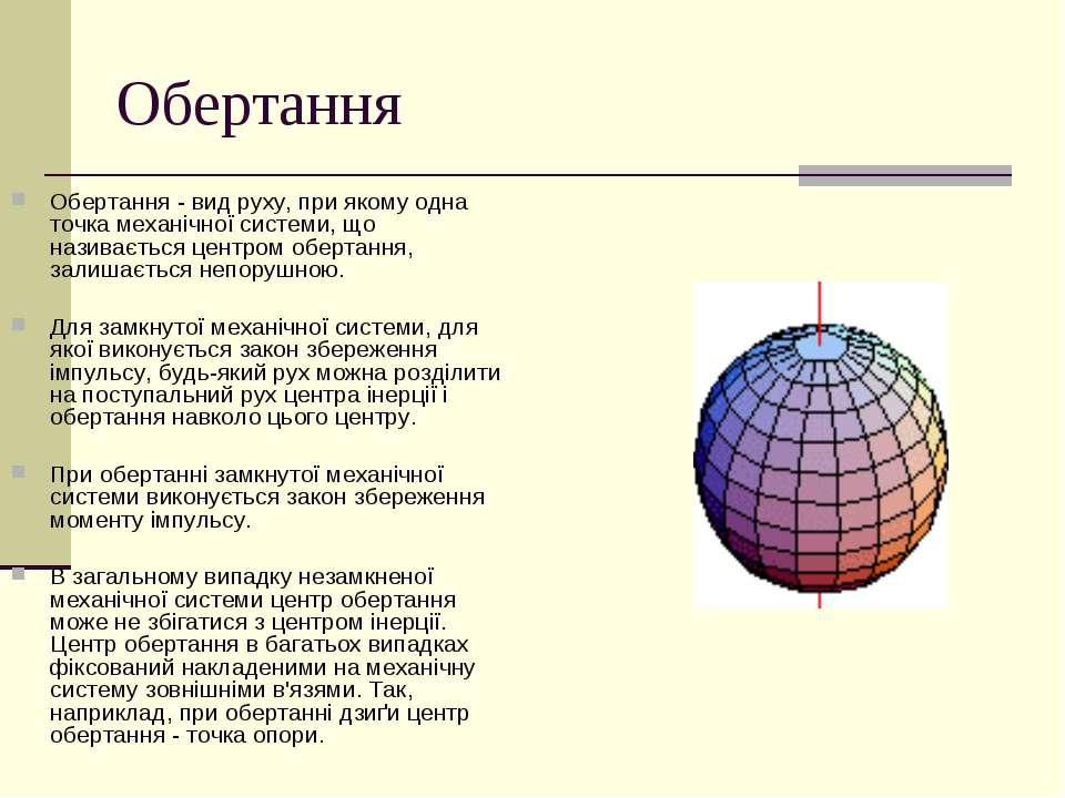 Обертання Обертання - вид руху, при якому одна точка механічної системи, що н...
