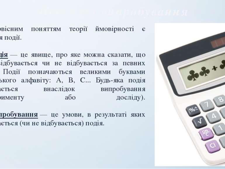 Подія та випробування Первісним поняттям теорії ймовірності є поняття події. ...