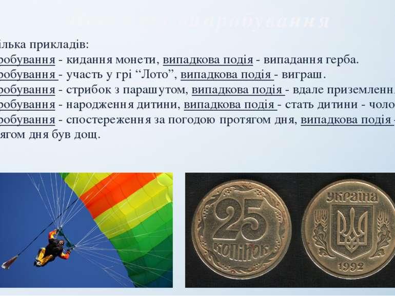 Подія та випробування Ось декілька прикладів: Випробування- кидання монети, ...