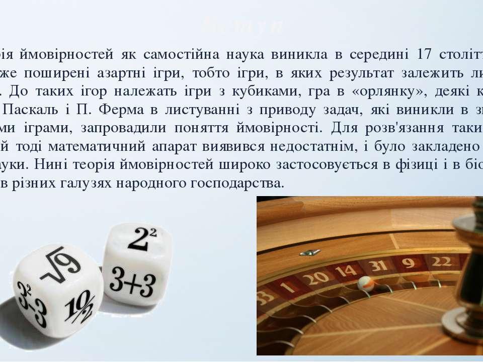 Вступ Теорія ймовірностей як самостійна наука виникла в середині 17 століття....