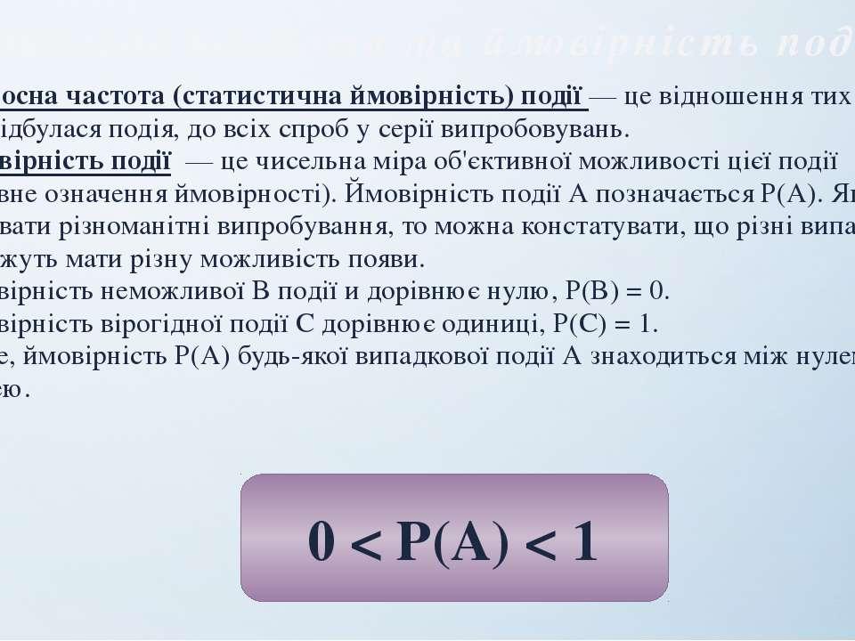 Відносна частота та ймовірність події Вiдносна частота (статистична ймовiрнiс...
