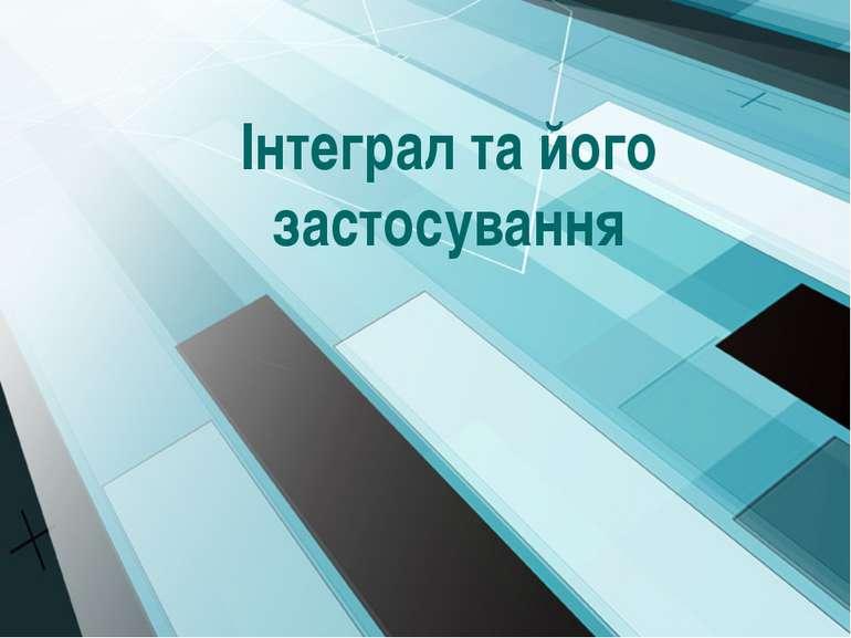 Інтеграл та його застосування