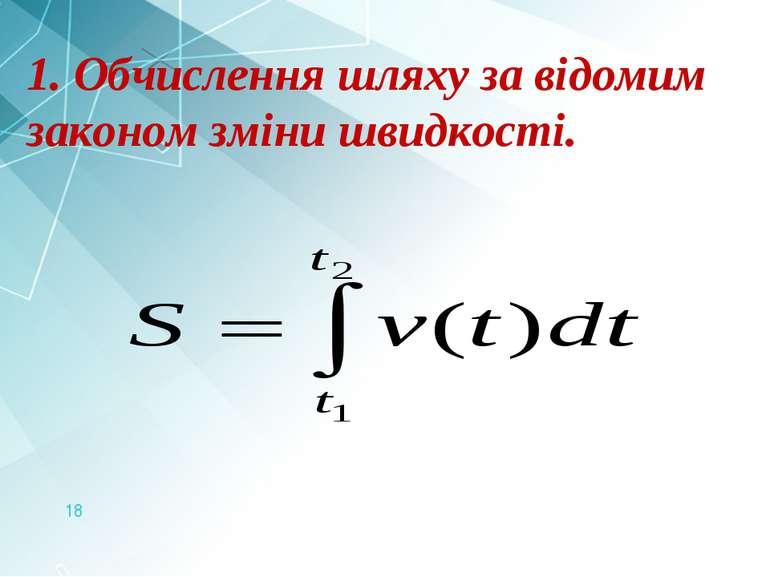 1. Обчислення шляху за відомим законом зміни швидкості. *