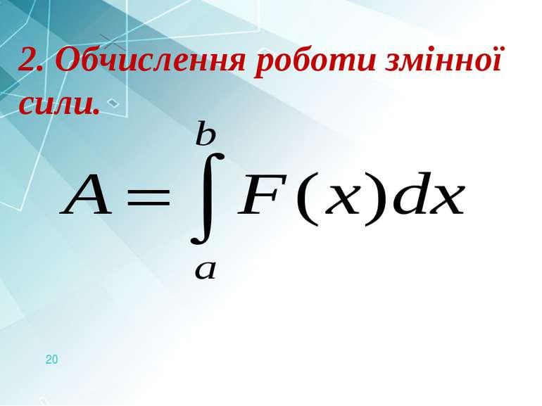 2. Обчислення роботи змінної сили. *