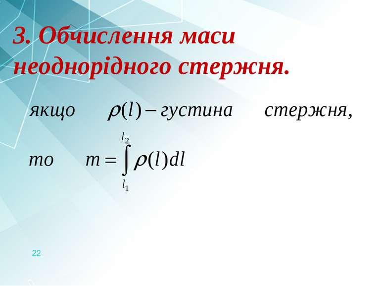 3. Обчислення маси неоднорідного стержня. *
