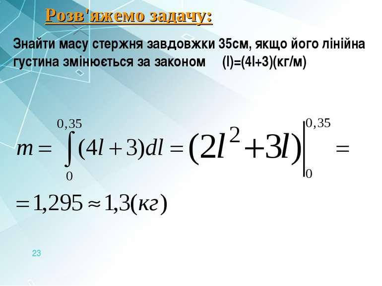 Розв'яжемо задачу: Знайти масу стержня завдовжки 35см, якщо його лінійна густ...