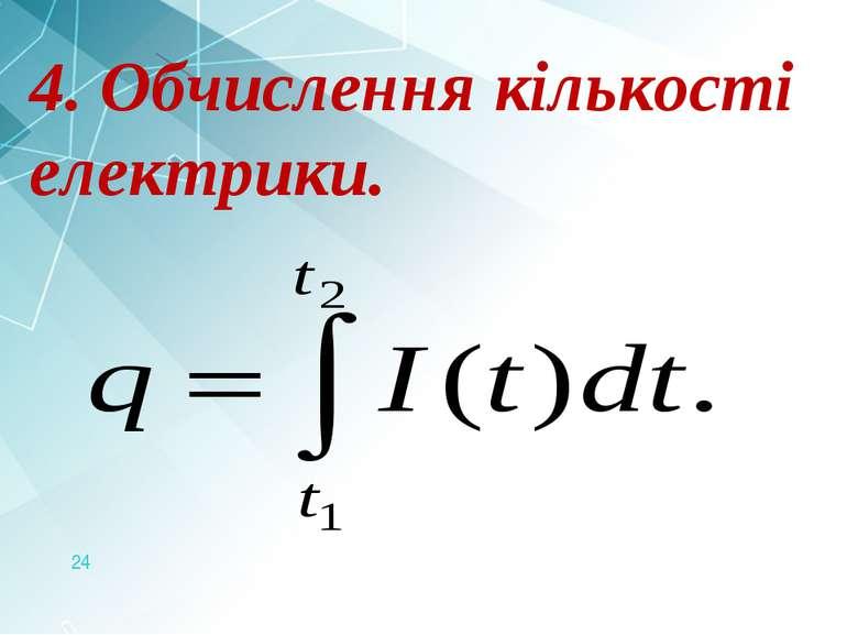 4. Обчислення кількості електрики. *