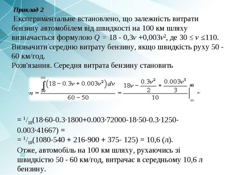 Приклад 2 Експериментальне встановлено, що залежність витрати бензину автомо...