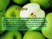 Яблука Садівник продав першому покупцю половину всіх своїх яблук і ще пів ябл...