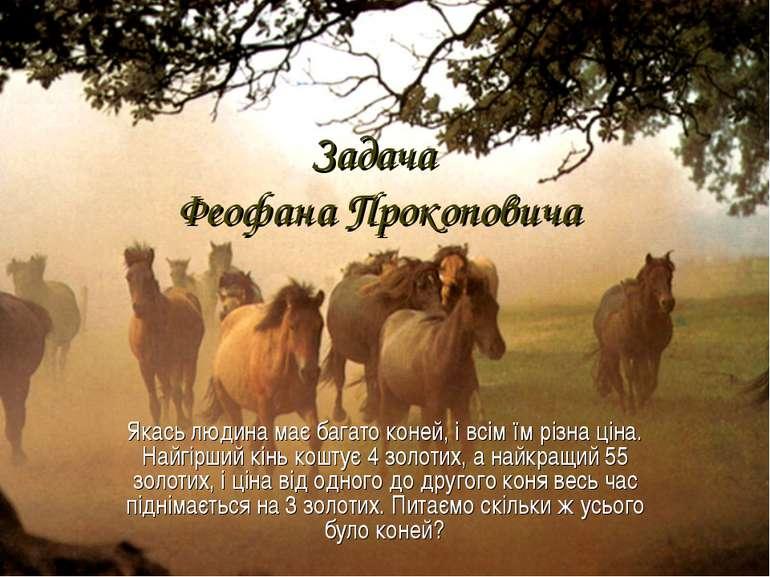 Задача Феофана Прокоповича Якась людина має багато коней, і всім їм різна цін...