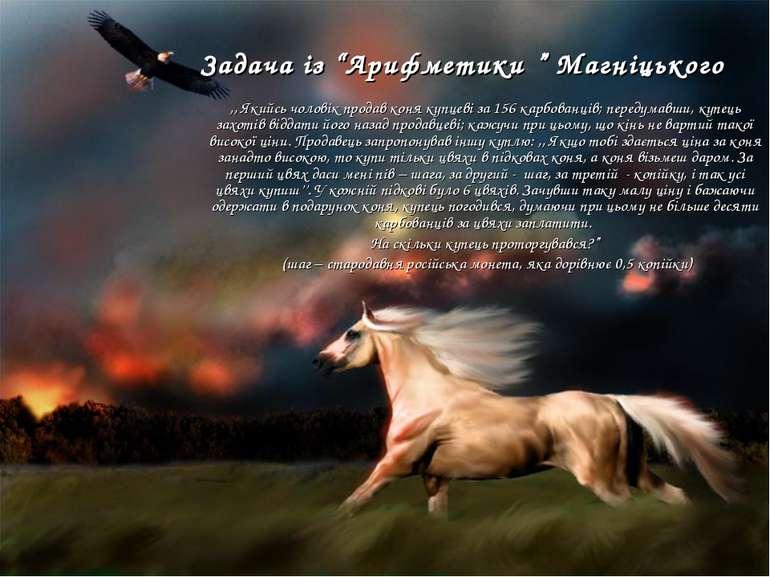 """Задача із """"Арифметики """" Магніцького ,, Якийсь чоловік продав коня купцеві за ..."""