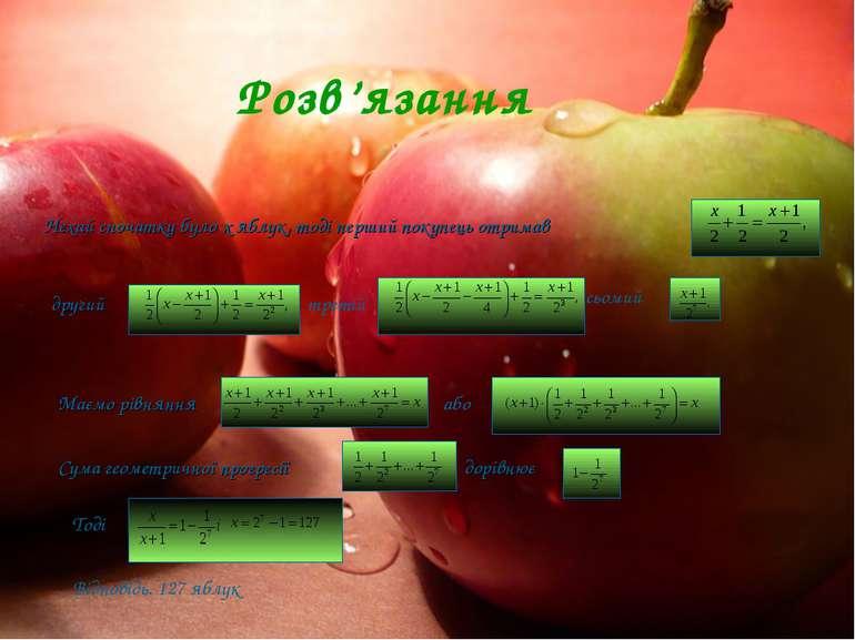 Нехай спочатку було х яблук, тоді перший покупець отримав другий третій сьоми...