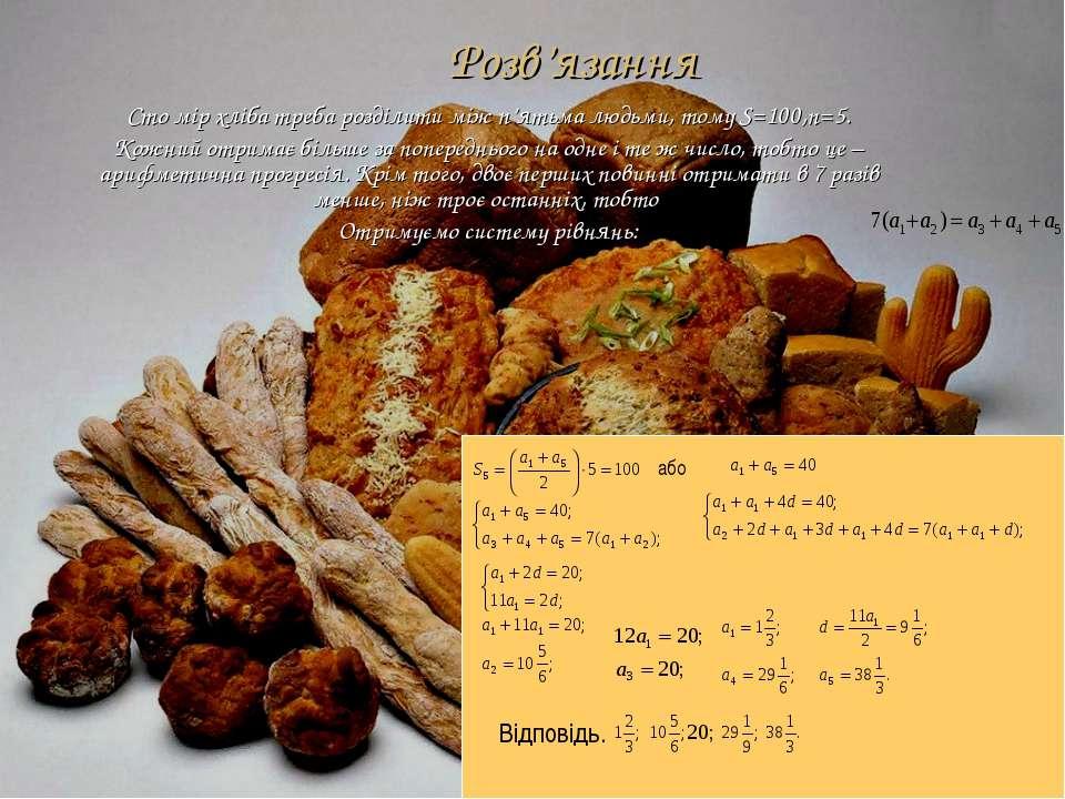 Розв'язання Сто мір хліба треба розділити між п'ятьма людьми, тому S=100,n=5....