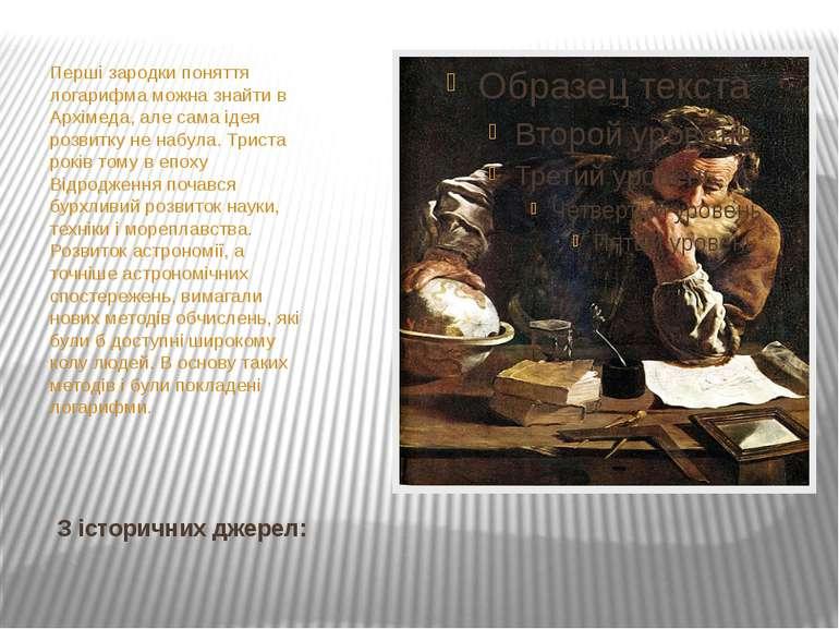 З історичних джерел: Перші зародки поняття логарифма можна знайти в Архімеда,...