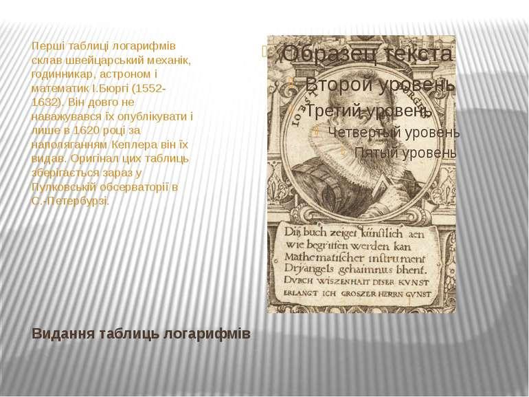 Видання таблиць логарифмів Перші таблиці логарифмів склав швейцарський механі...