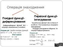 Якщо F(x) первісна для f(x) Основна властивість первісної Геометрична інтерпр...