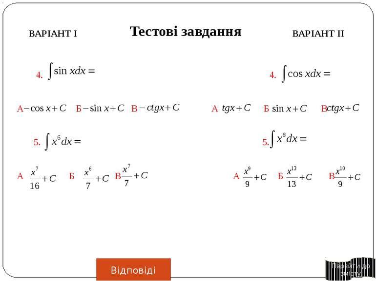 3. Обчислити інтеграл: Відповіді А А Б Б ВАРІАНТ ІІ ВАРІАНТ І Перейти до змісту