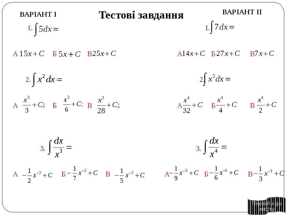 Завдання 1. Знайти загальний вигляд первісної для функції: 2. Для функції зна...