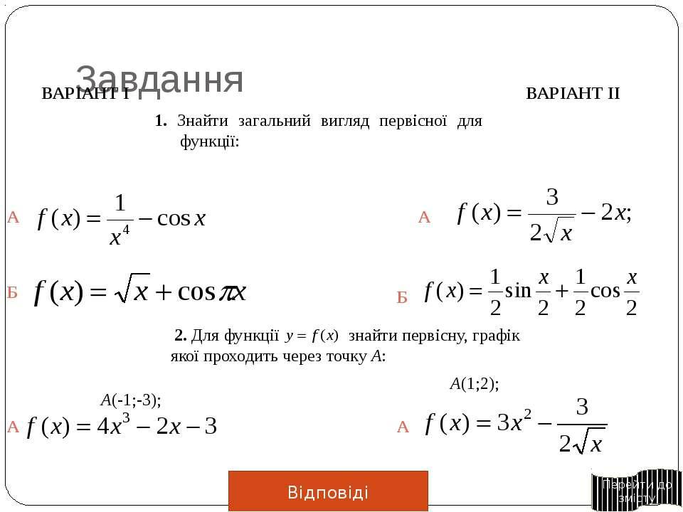 4.Знайти первісну для функції: ВАРІАНТ ІІ ВАРІАНТ І 5.Обчислити: А. А. Б. Б. ...