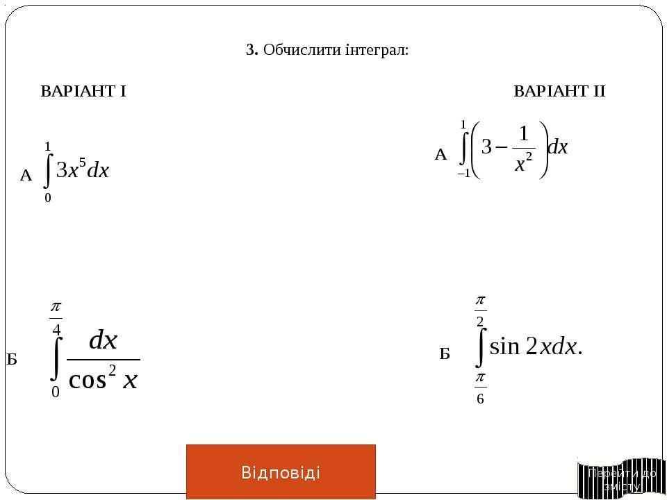 6.Обчисліть площу криволінійноїтрапеції, обчисленої графіком функціїf(х) = ...