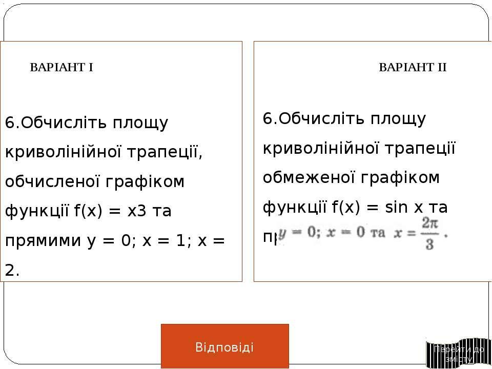 А(-1;3); С=-6 А(1;2); С=4 повернутися до завдань ВАРІАНТ І ВАРІАНТ ІІ А А