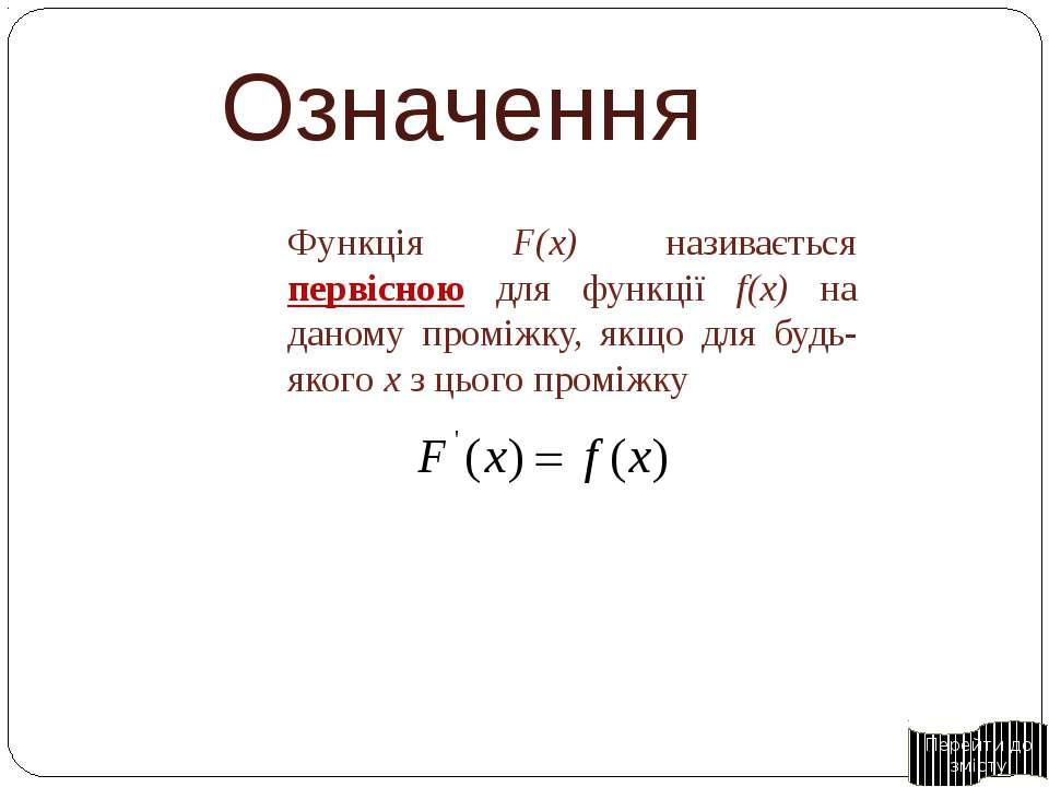 Таблиця первісних (невизначених інтегралів) Перейти до змісту Функціяf(x) Заг...