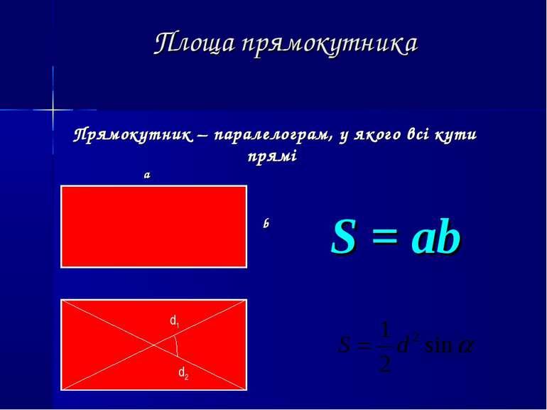 Площа прямокутника S = ab Прямокутник – паралелограм, у якого всі кути прямі ...