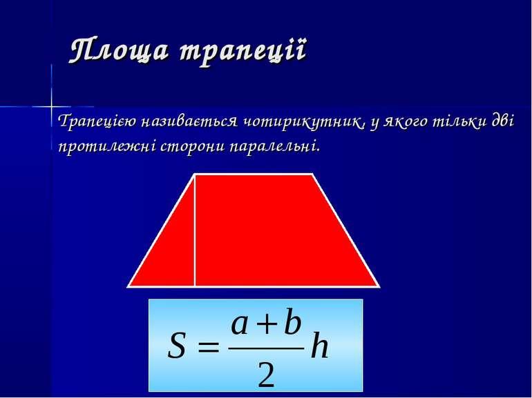 Площа трапеції Трапецією називається чотирикутник, у якого тільки дві протиле...