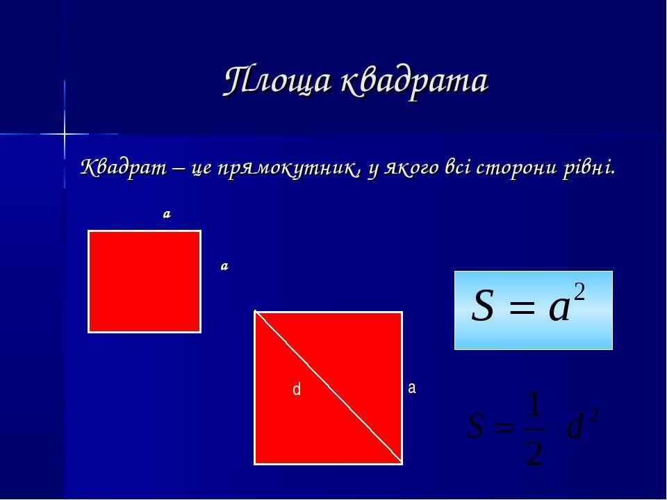 Площа квадрата Квадрат – це прямокутник, у якого всі сторони рівні. a a d a