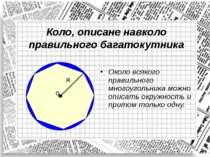 Коло, описане навколо правильного багатокутника О R Около всякого правильного...