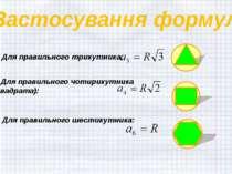 Застосування формул Для правильного трикутника: Для правильного чотирикутника...