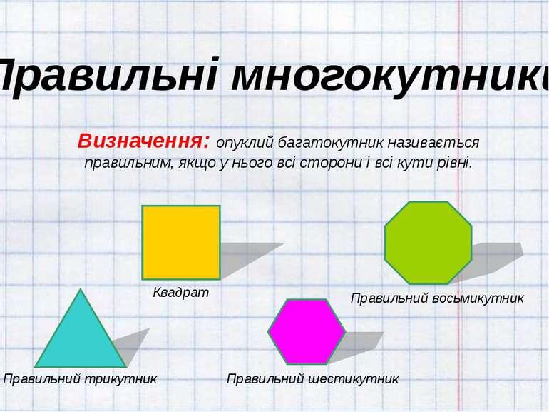 Правильні многокутники Визначення: опуклий багатокутник називається правильни...