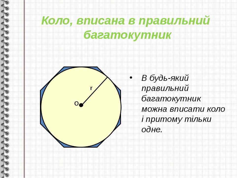 Коло, вписана в правильний багатокутник O r В будь-який правильний багатокутн...