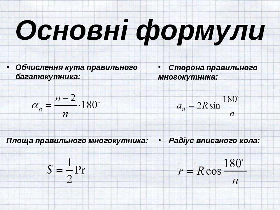 Основні формули Обчислення кута правильного багатокутника: Площа правильного ...