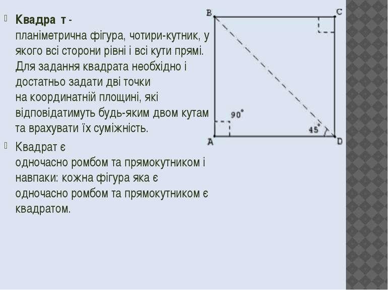 Квадра т- планіметричнафігура,чотири-кутник, у якого всі сторони рівні і в...