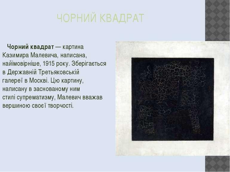ЧОРНИЙ КВАДРАТ Чорний квадрат— картина Казимира Малевича, написана, найімов...