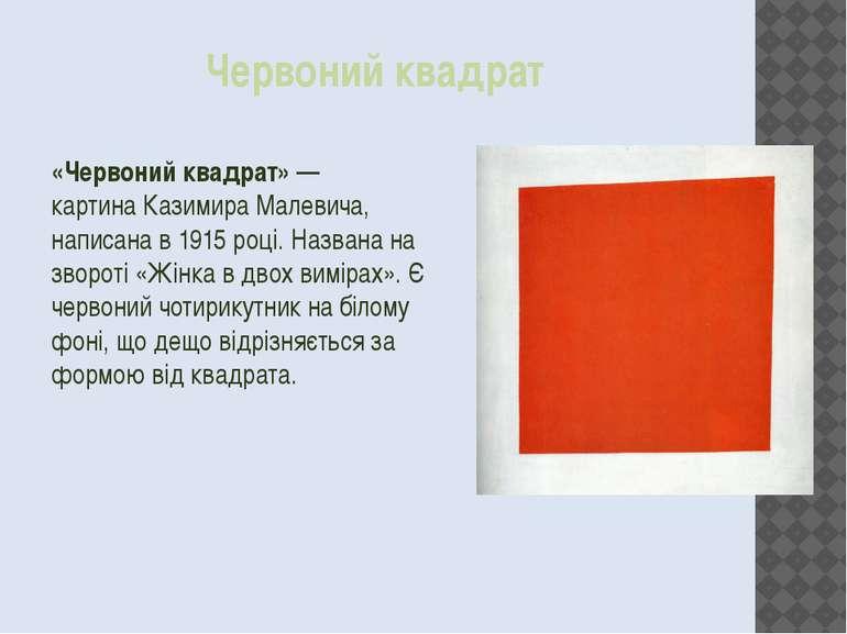 Червоний квадрат «Червоний квадрат»— картинаКазимира Малевича, написана в1...