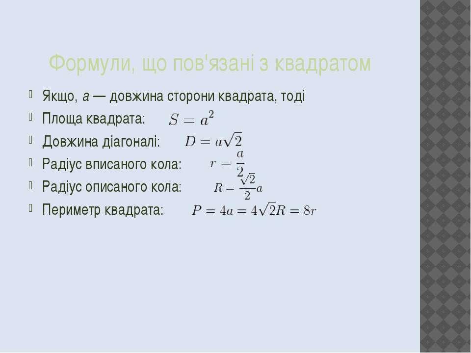 Формули, що пов'язані з квадратом Якщо,a—довжинасторони квадрата, тоді Пл...