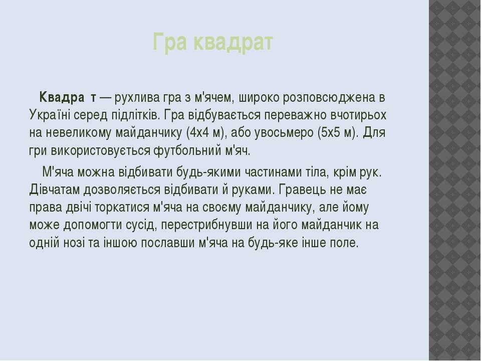 Гра квадрат Квадра т— рухлива гра з м'ячем, широко розповсюджена в Україні с...