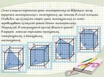 Існують різні методи побудови перерізів. Найбільш поширений у практиці – мето...