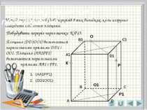 О Р К Р1 О1 М М1 (АА1РР1) (DD1ОО1) (АА1РР1) ∩ (DD1ОО1)=ММ1